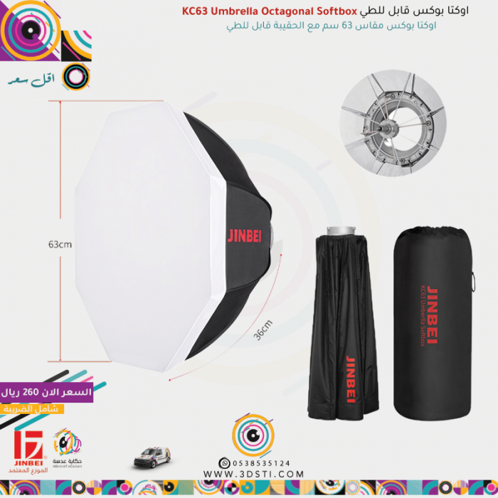 KC63 Umbrella Octagonal Softbox
