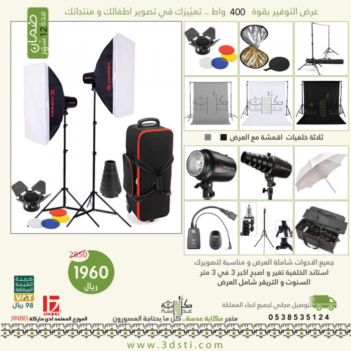 DII-400 kit