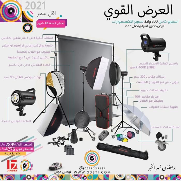 SPARK-800D Studio Flash Kit