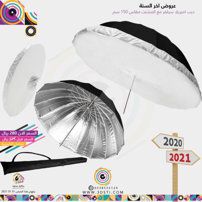 Φ130 Black/Silver deep focus umbrella