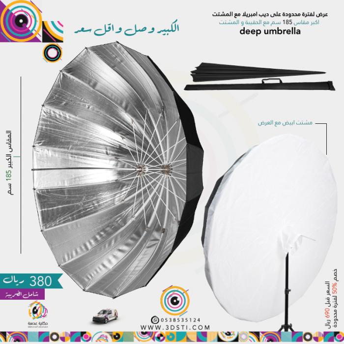 Deep umbrella 185 cm Silver